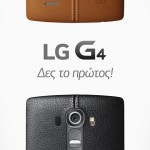 ΓΕΡΜΑΝΟΣ_event LG G4 launch