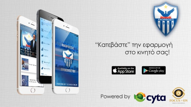 anorthosis mobile application
