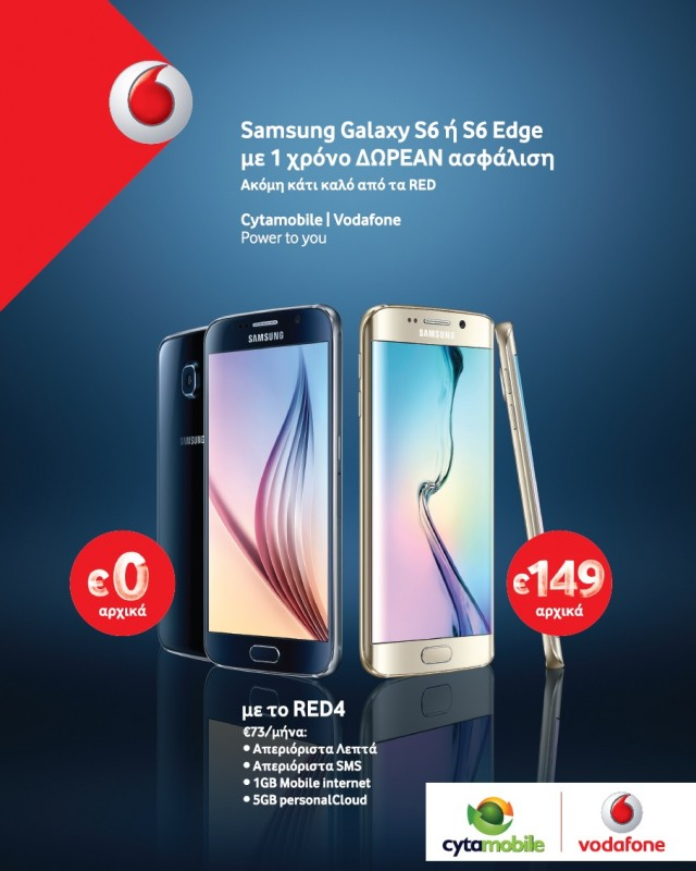 cytamobile vodafone s6 edge asfaleia red