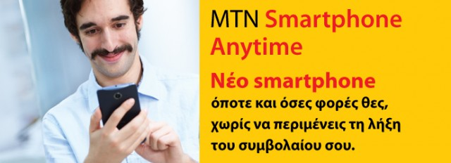 MTN Smartphone Anytime