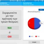 dimopsifisma app