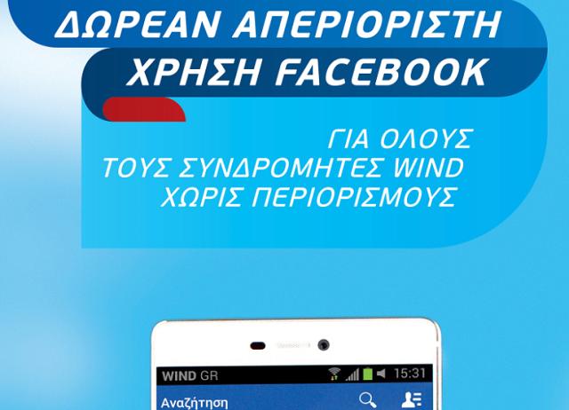 dwrean-facebook-wind