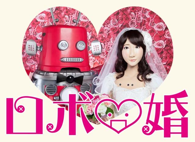japan-robot-wedding-marriage-frois-roborin-tokyo-7