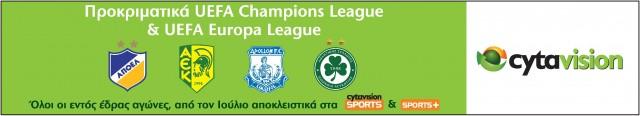 prokrimatika uefa champions league kai uefa europa league cytavision