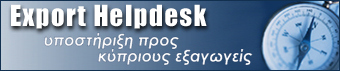 export helpdesk cyprus