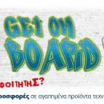 ΓΕΡΜΑΝΟΣ Get On Board