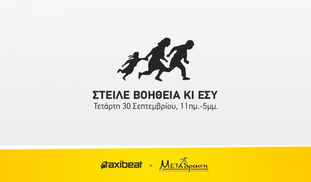 Taxibeat_Metadrasi