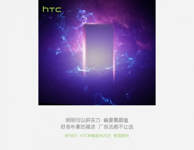 htc a9 aero teaser weibo