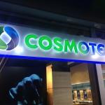 Κατάστημα COSMOTE