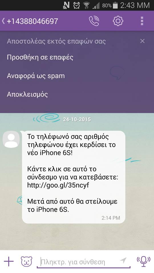 viber μήνυμα