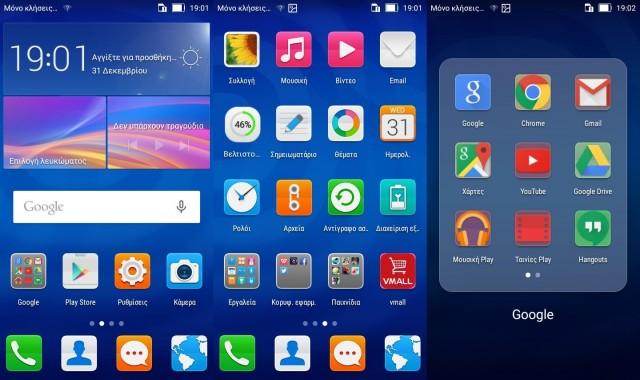 Huawei Y5 UI 1
