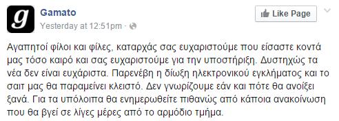 gamato-facebook