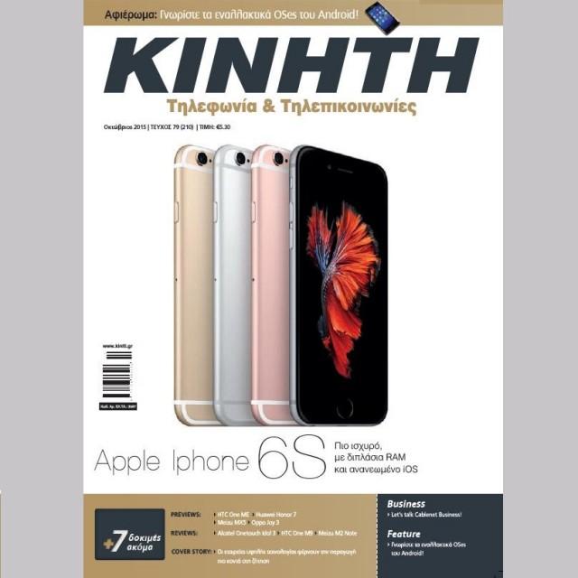 kin cover oct 2015 tetragono