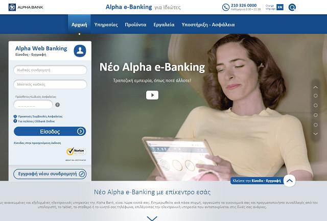 neo alpha e-banking