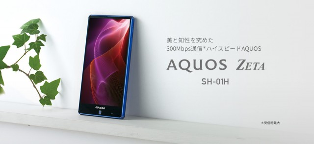 sharp aquos_zeta_sh01h_11