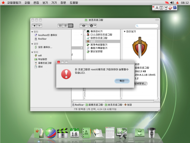 Red Star OS 1