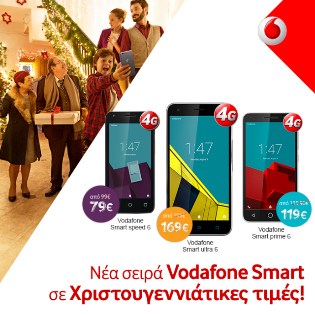 Vodafone Smart XMAS