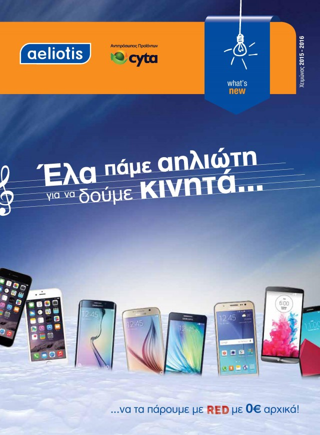 aeliotis winter 2015 catalogue