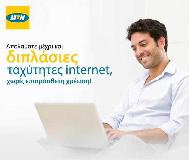 mtn internet Fixed Upgrade