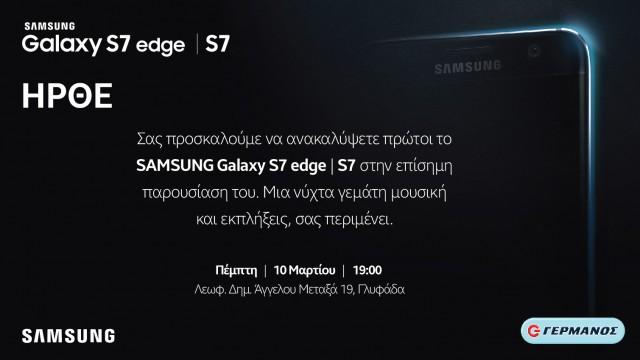 GERMANOS event_Samsung Galaxy S7