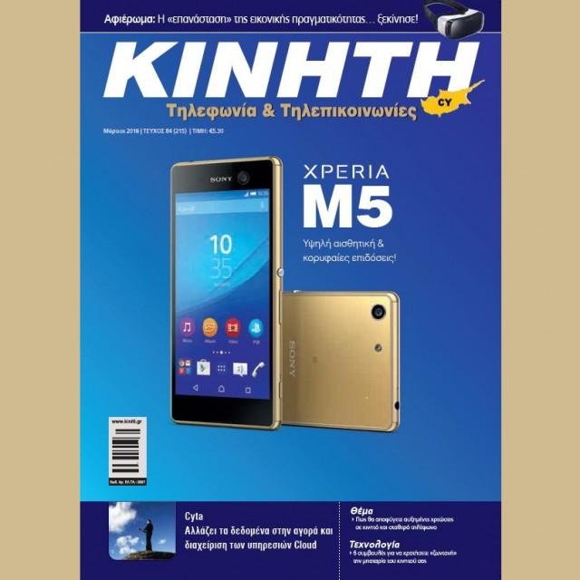 KININTI COVEVR MARCH 2016