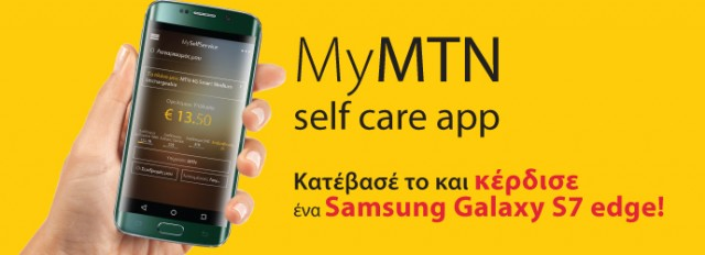 MyAPP-Hero_Greek_New mtn mymtn app