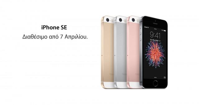 iphone-se-april-7