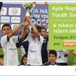 Agia Napa Soccer cytavision