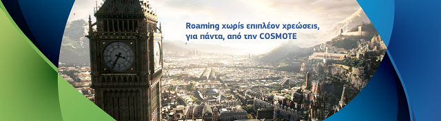 COSMOTE-Roaming