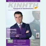 kiniti cover april 2014