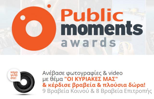 public-moments-640x403