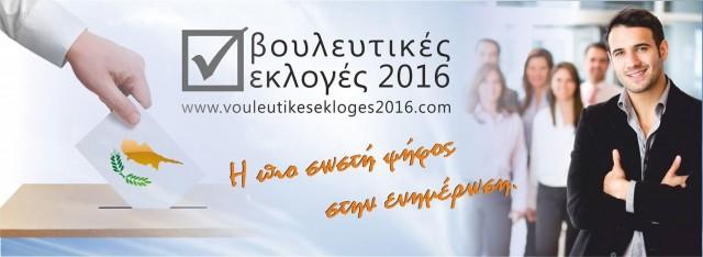 vouleutikes ekloges 2016