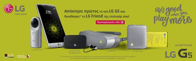 LG G5_Pre order