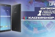Κερδίστε ένα tablet Samsung Galaxy Tab E προσφορά του Kaizershop.gr