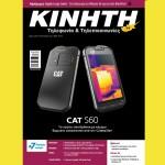 kiniti cover may 2016