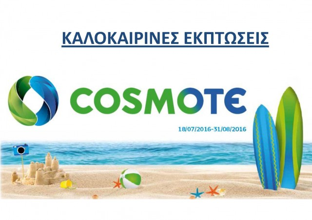 COSMOTE-Katastimata-Kalokairines-Ekptoseis-2016