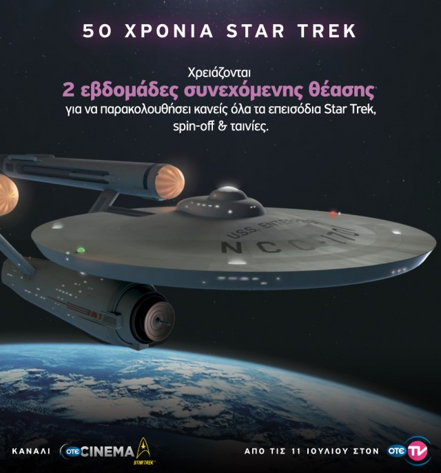 OTE-Cinema-Star-Trek-3