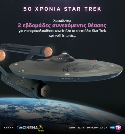 OTE-Cinema-Star-Trek-3