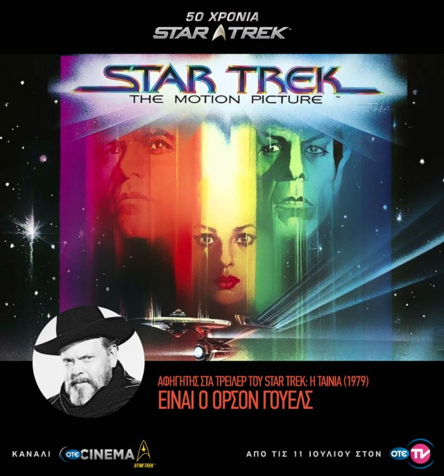 OTE-Cinema-Star-Trek-5