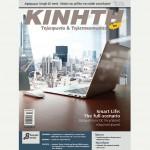 cover kiniti july 2016