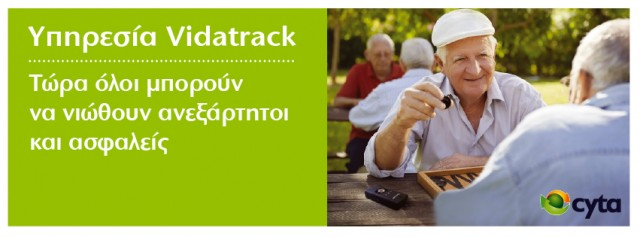 cyta Vidatrack_banner
