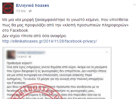 ellinika-hoaxes