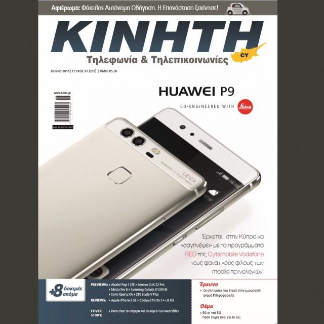 kiniti cover june 2016