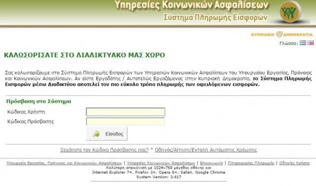 pay online koinonikes asfaliseis cyprus