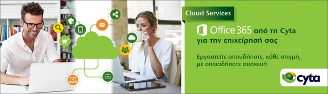 GR_CYTA_OFFICE365_HERO banner 950x275