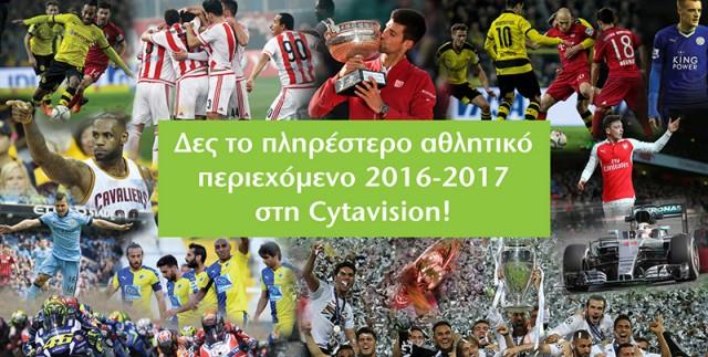 cytavision parousiasi 2016 2017 1