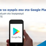cosmote-google-play
