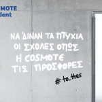 cosmote-student