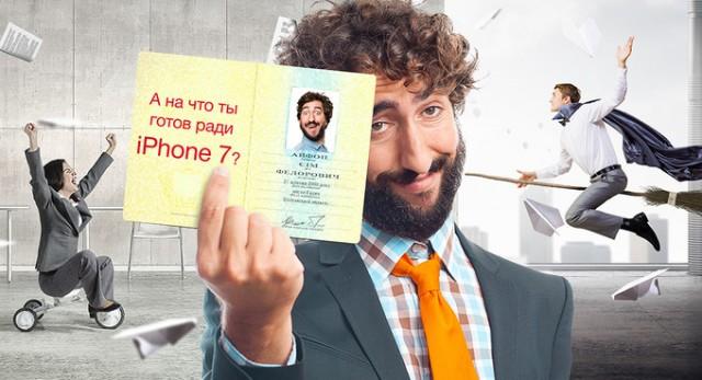 seven-iphone