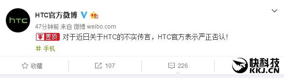 htc-weibo